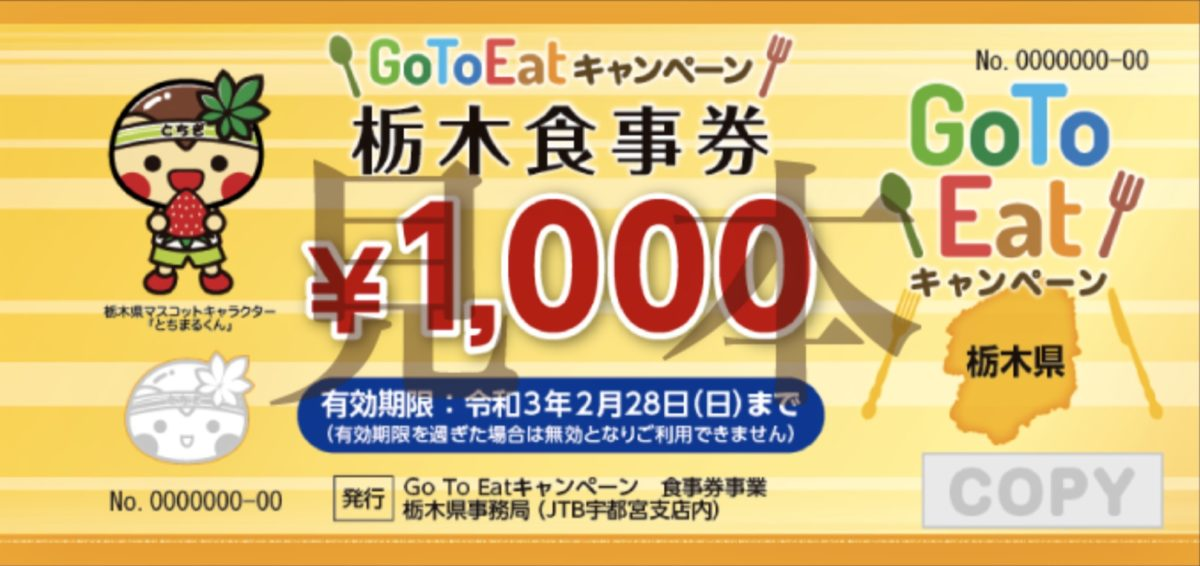 gotoイート栃木食事券