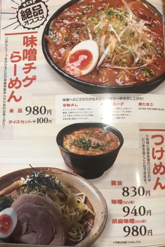 幸麺の人気メニュー