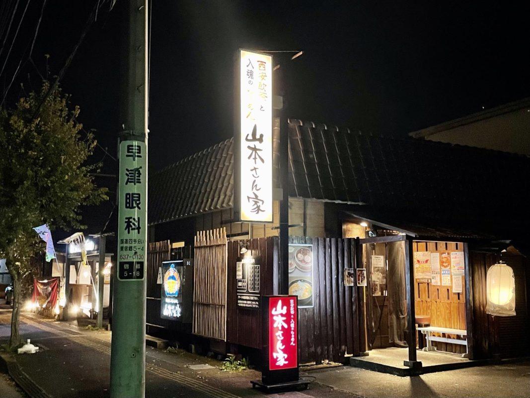山本さん家