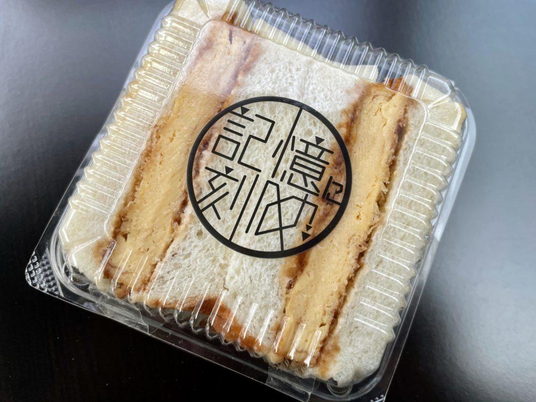 記憶に刻めのサンドイッチ