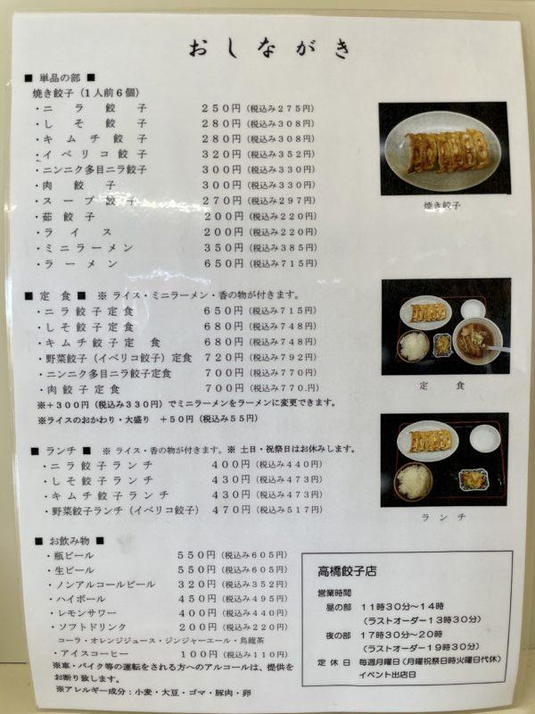 高橋餃子のメニュー
