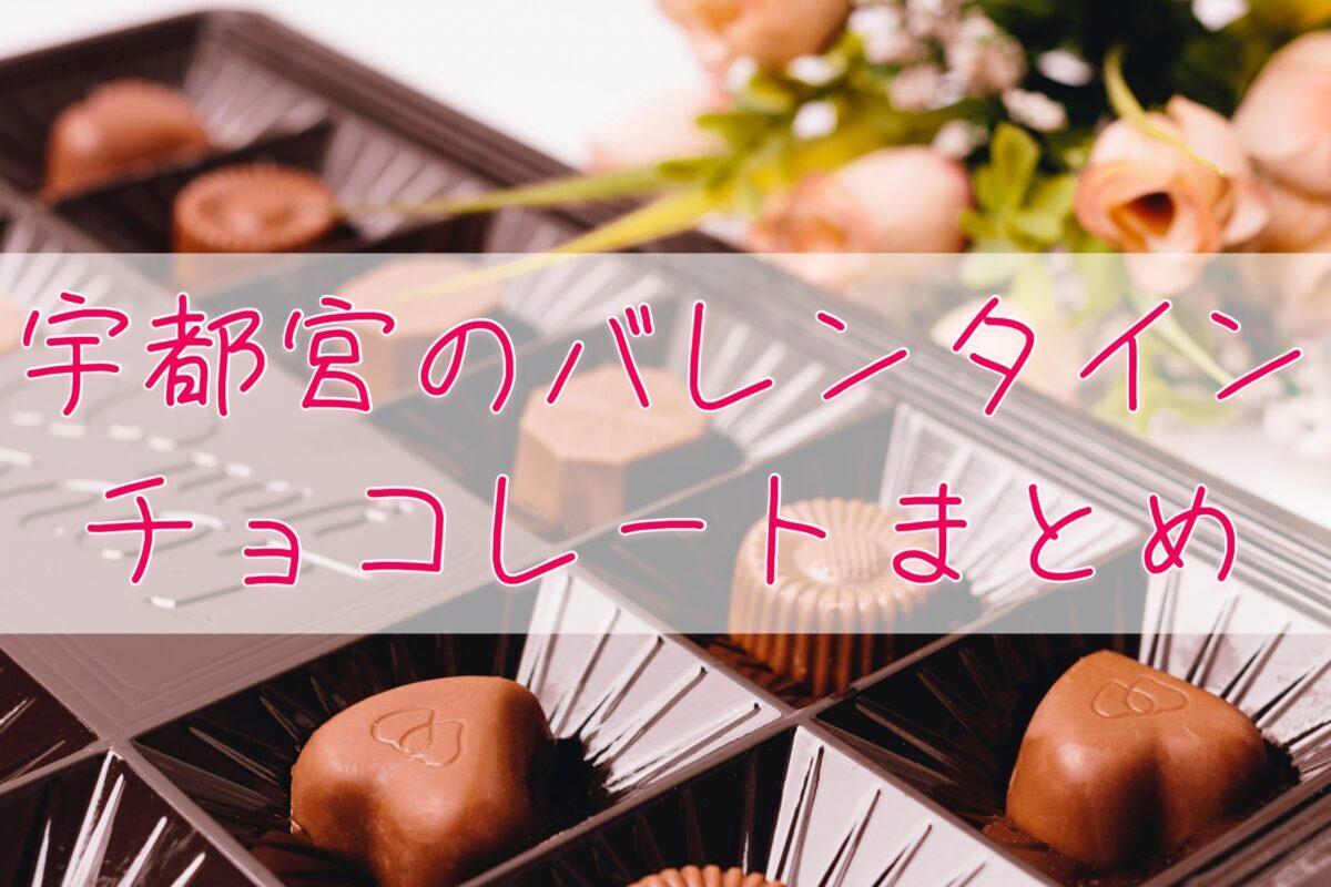 宇都宮のバレンタインチョコレートまとめ