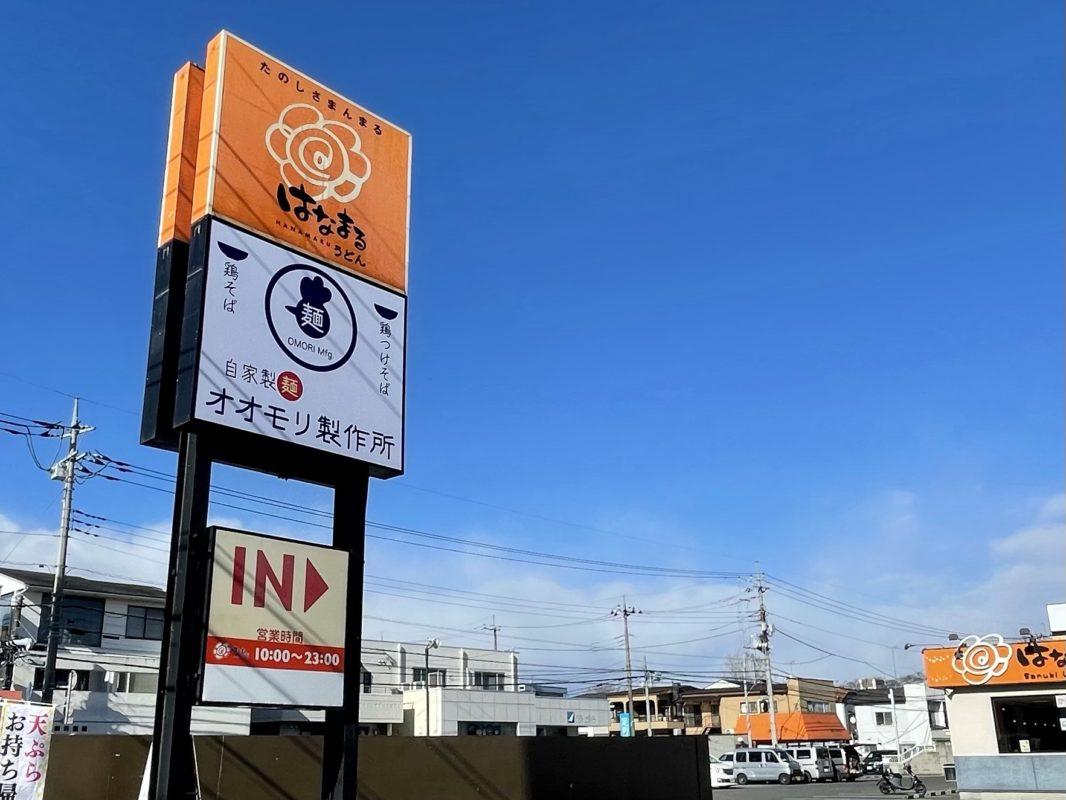 自家製麺オオモリ製作所の場所