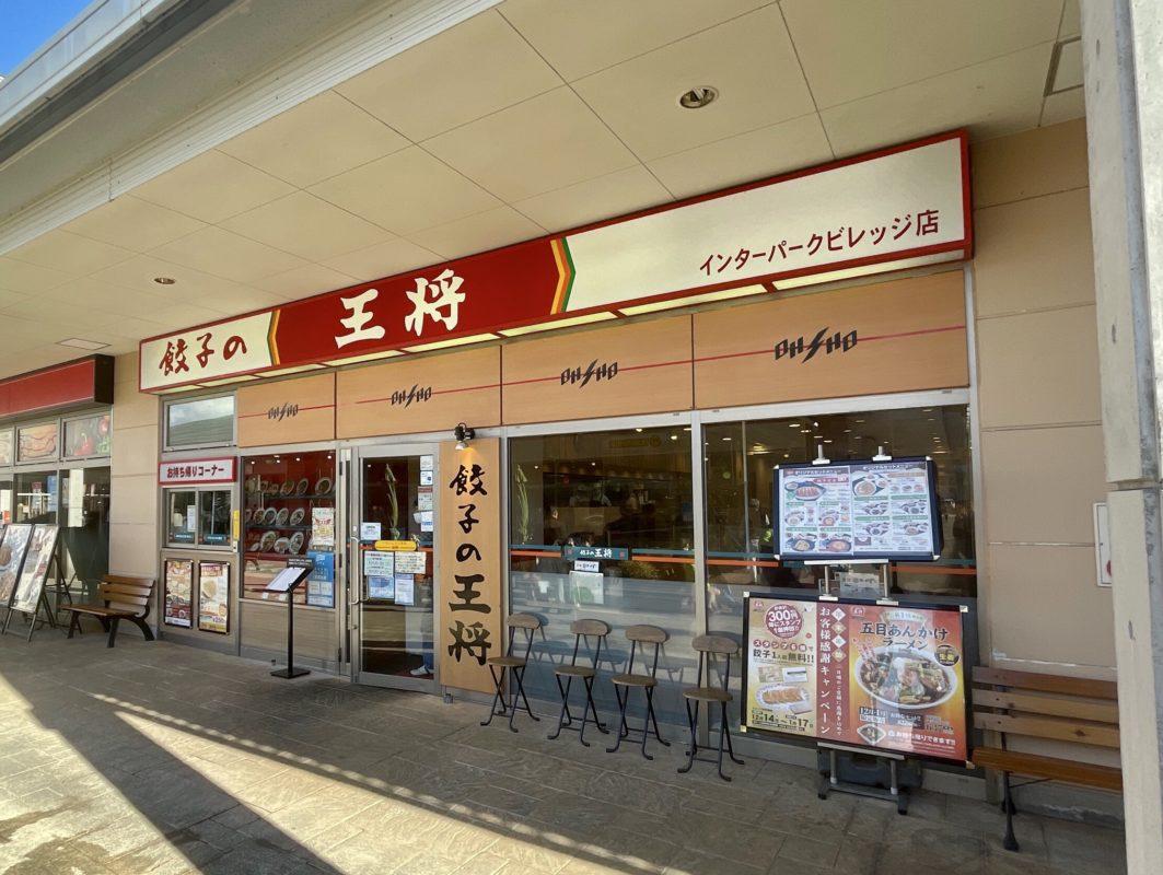 餃子の王将宇都宮インターパークビレッジ店