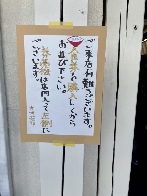 自家製麺オオモリ製作所の行列