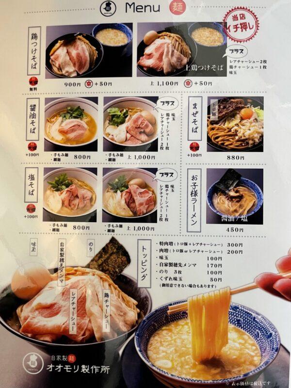 自家製麺オオモリ製作所のメニュー