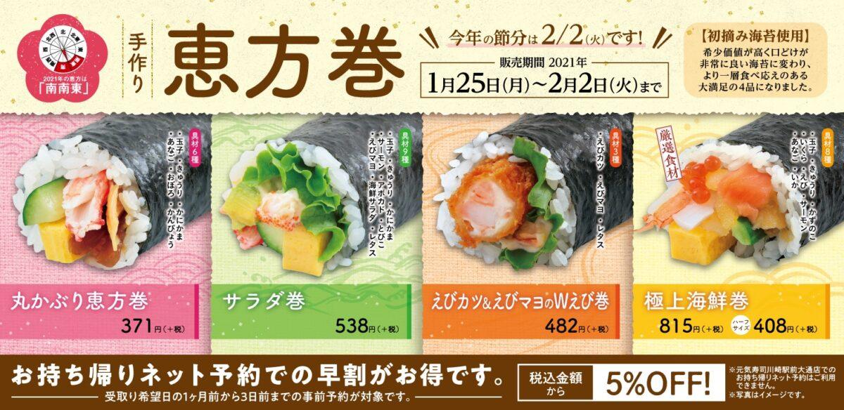 元気寿司の恵方巻き