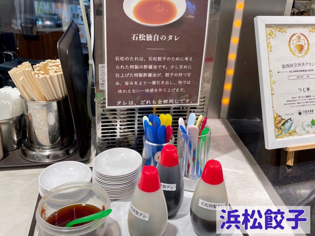 浜松餃子のタレを宇都宮餃子と比べる