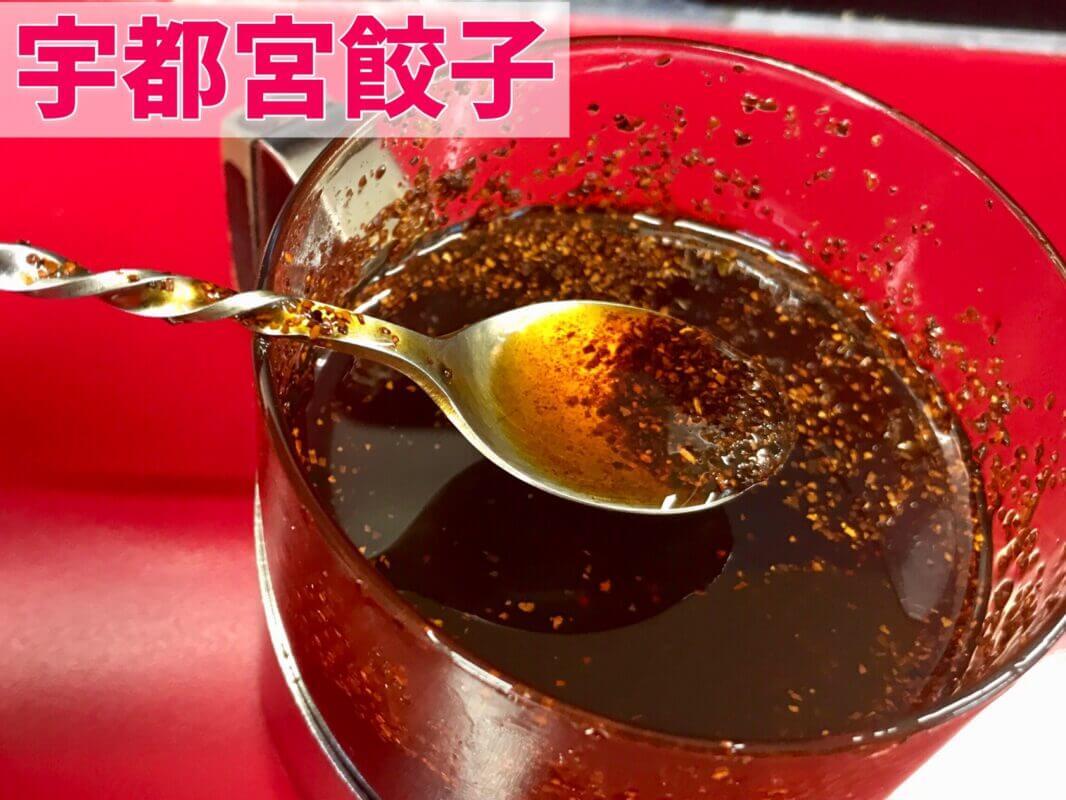 宇都宮餃子の自家製ラー油を浜松餃子と比べる