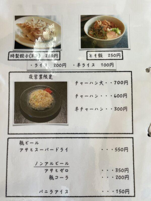麺伝とものサイドメニュー