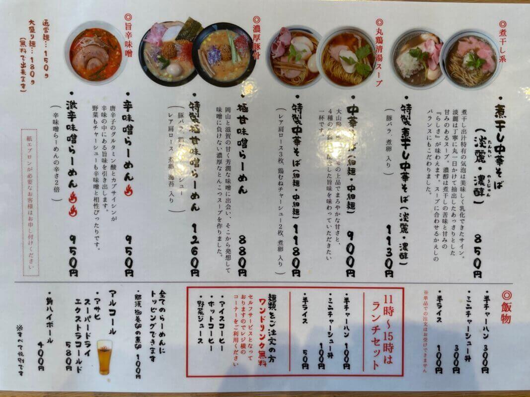 酒と麺アクビのメニュー