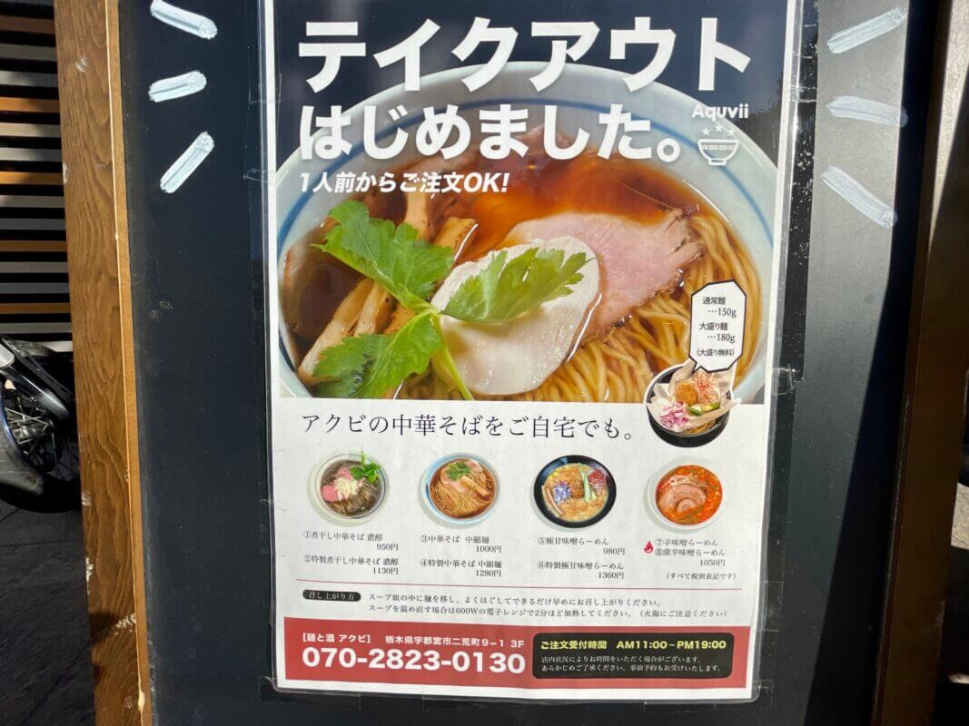 酒と麺アクビのテイクアウトメニュー