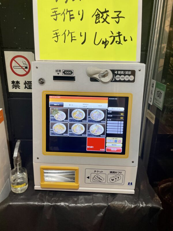 麺一の券売機