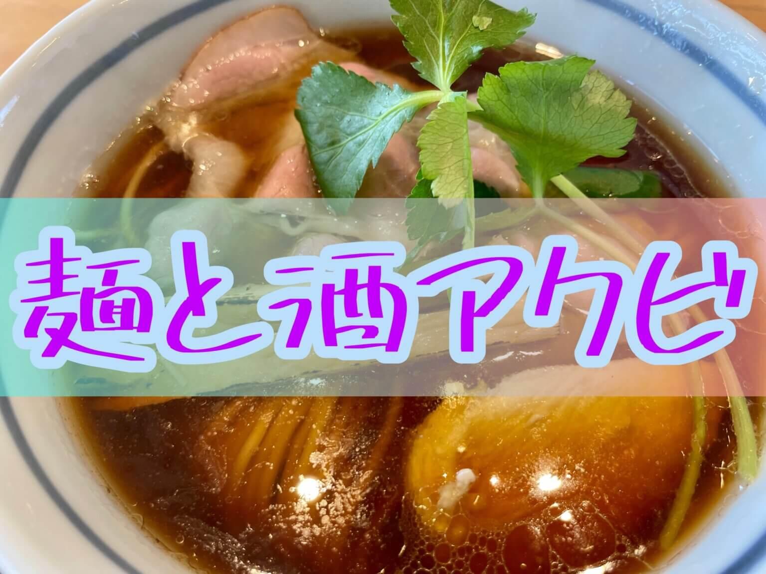 酒と麺アクビ