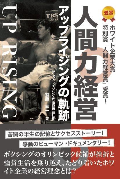 齋藤幸一社長の本