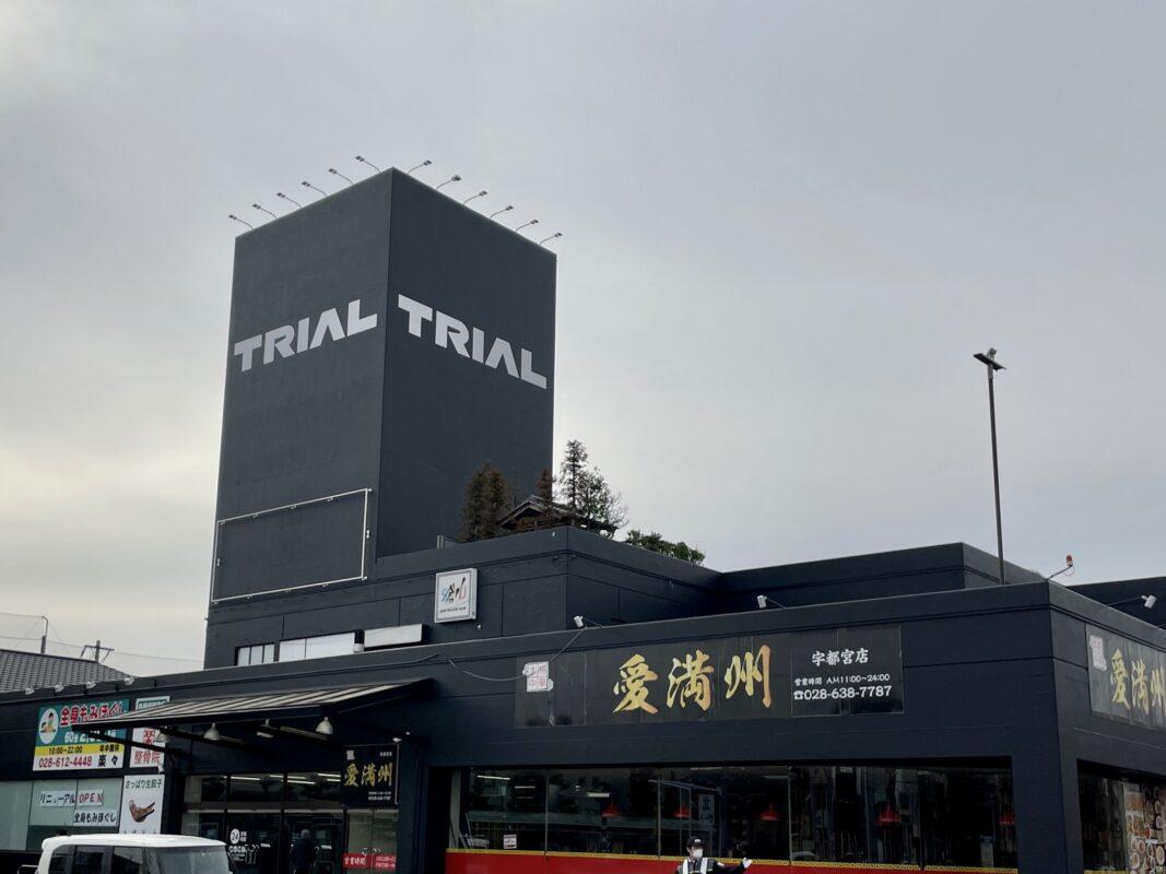 トライアル宇都宮店リニューアルオープン