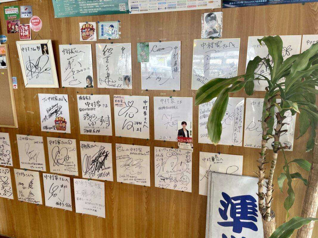 中村家のサイン類