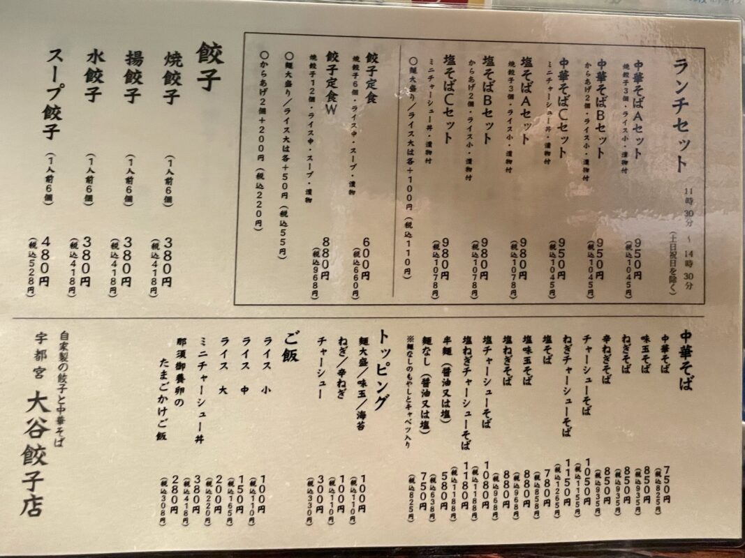 大谷餃子店のメニュー