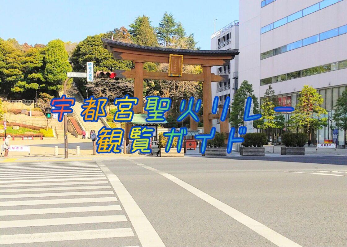 栃木県宇都宮市の聖火リレー完全ガイド