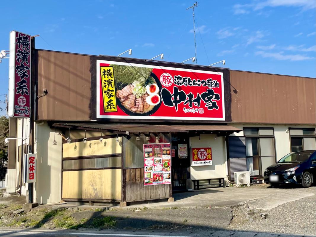 横浜家系濃厚とんこつ中村家