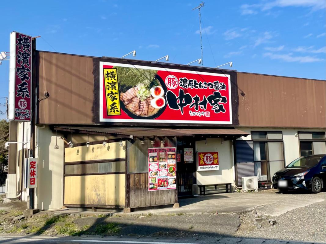 横浜家系中村家