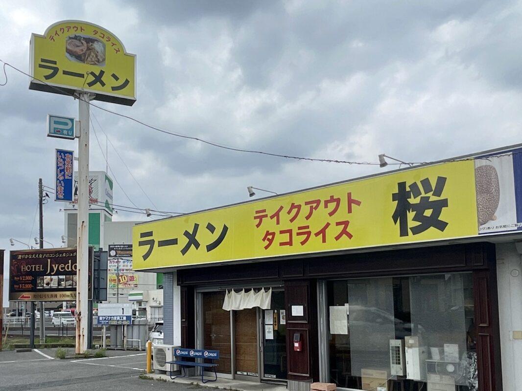 麺屋さくら