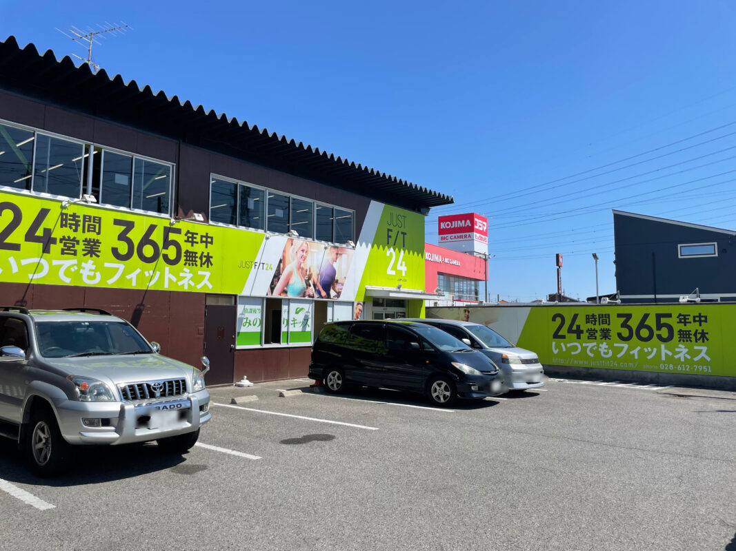JUST FIT 24今泉町店