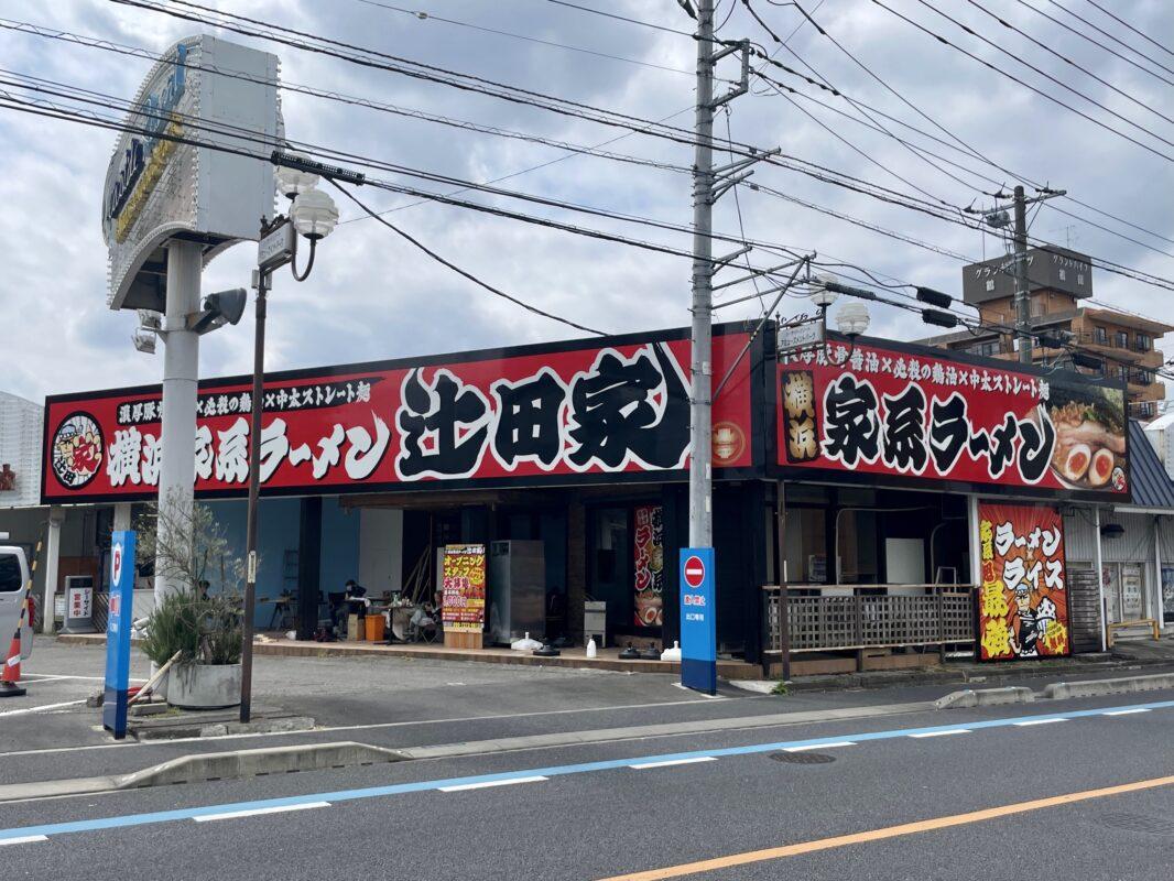 辻田家鶴田店