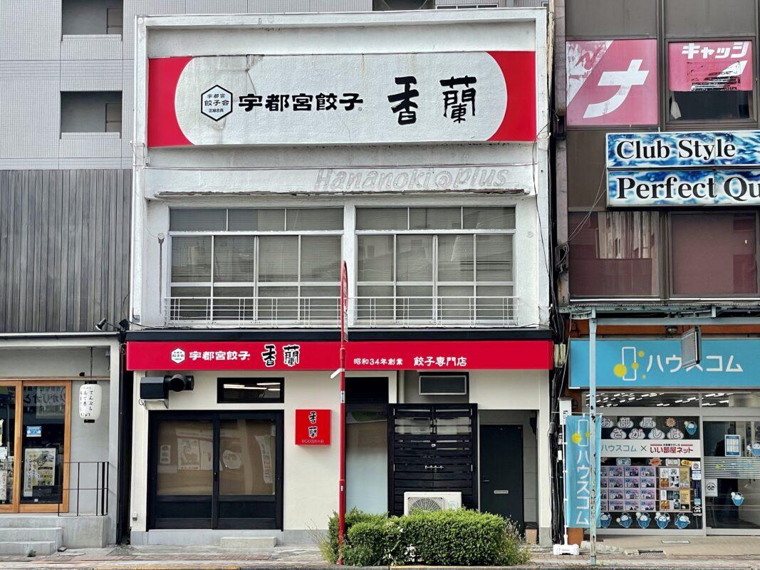 香蘭宇都宮駅西口店