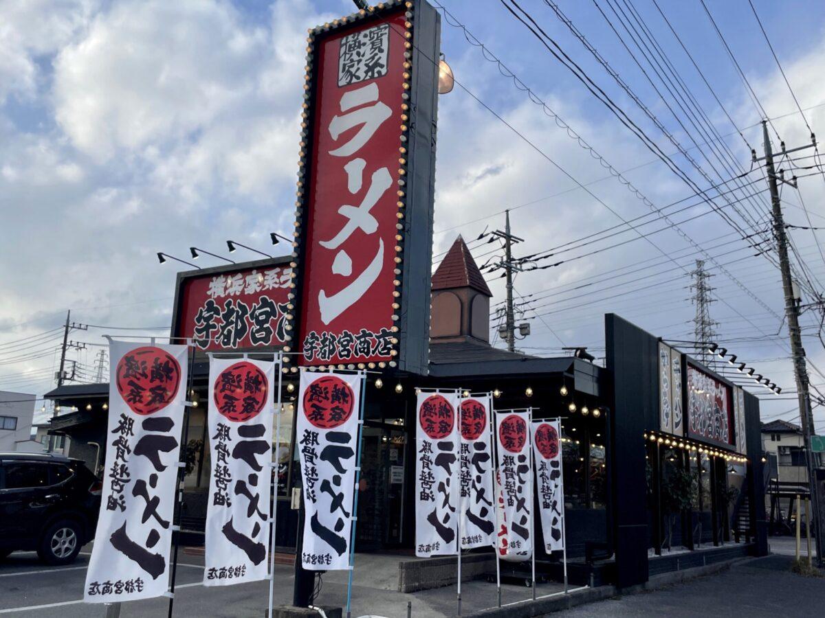 横浜家系ラーメン宇都宮商店戸祭店