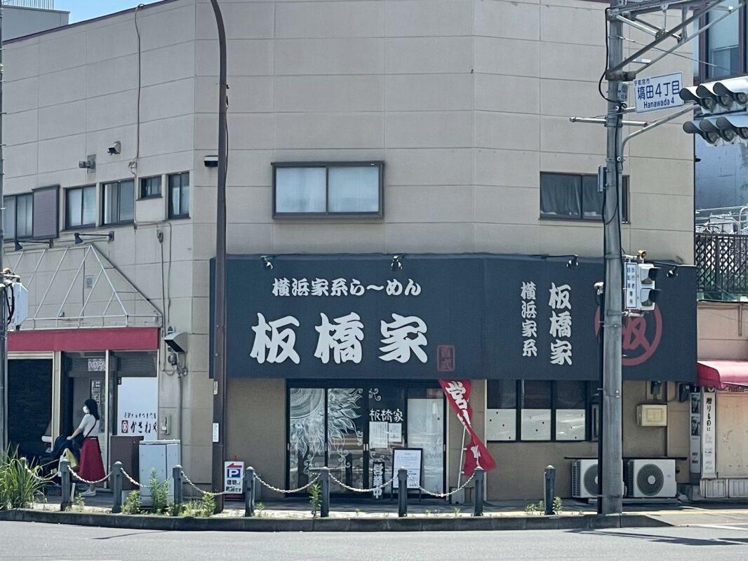 横浜家系板橋家