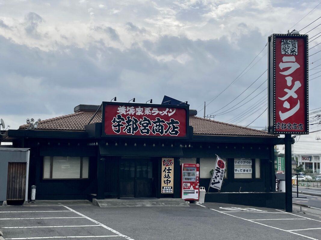 横浜家系ラーメン宇都宮商店石井店