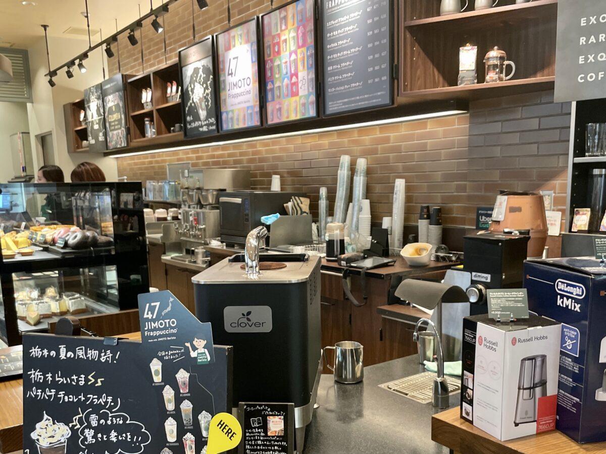 スターバックスコーヒー宇都宮福田屋店