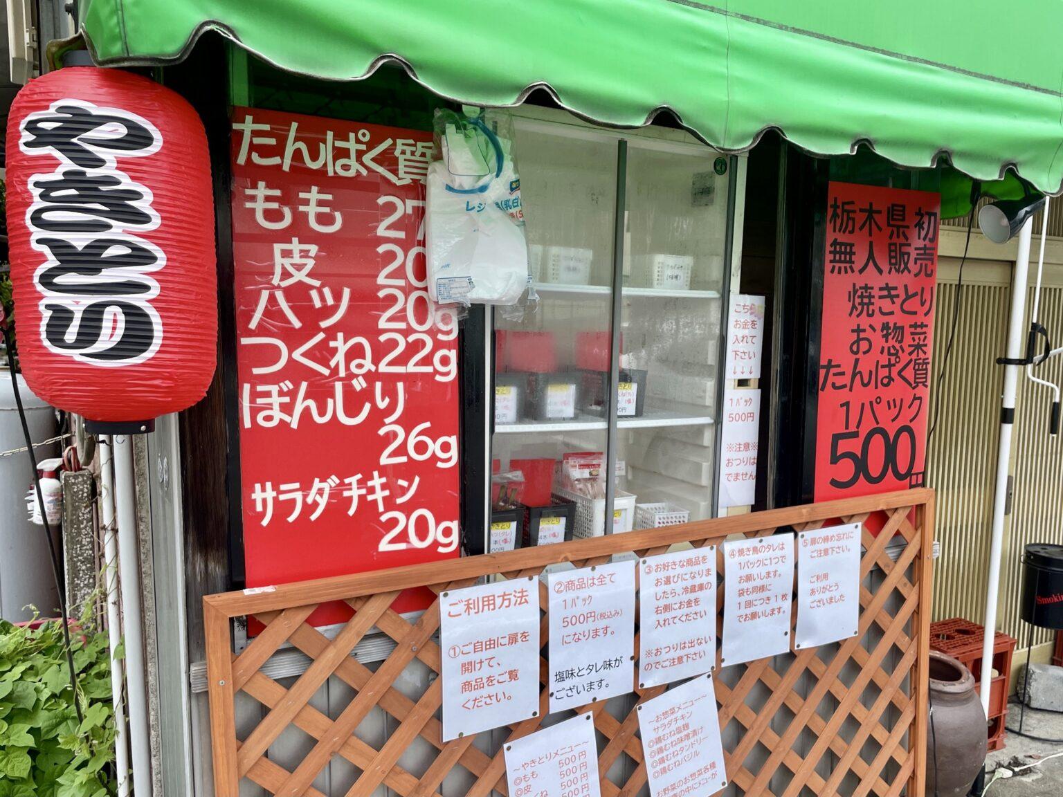 ちkiちkiの焼き鳥無人販売