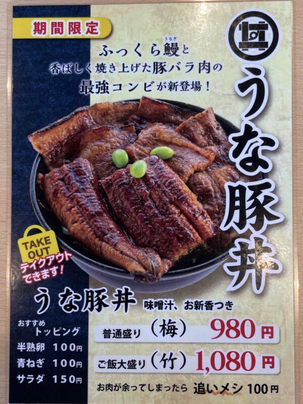 背脂煮干しらーめんと豚丼誠のうな豚丼