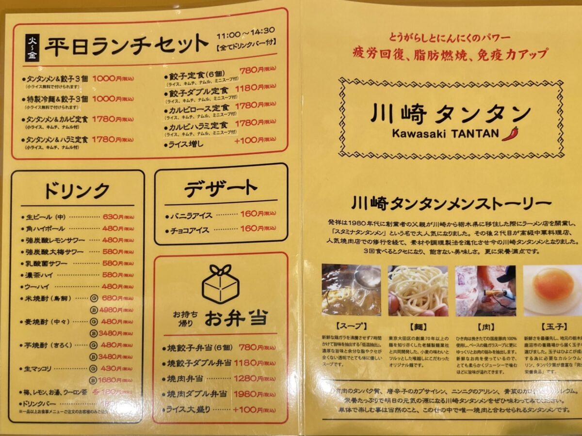 川崎タンタンのランチメニュー