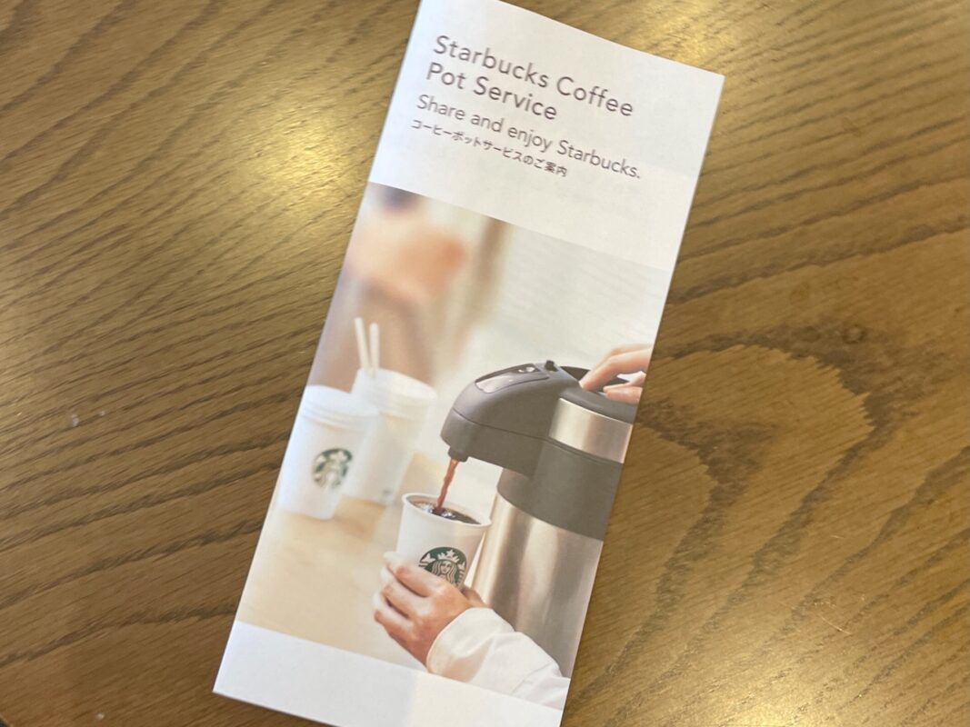 スターバックスのコーヒーポットサービス