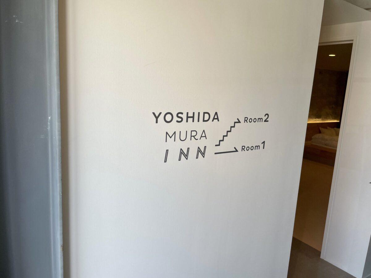 吉田村ヴィレッジのホテル