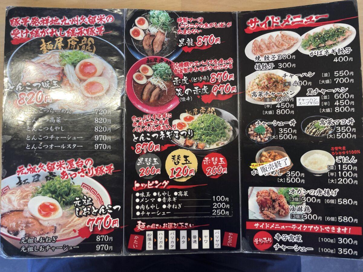 麺屋虎龍(こたつ)のメニュー