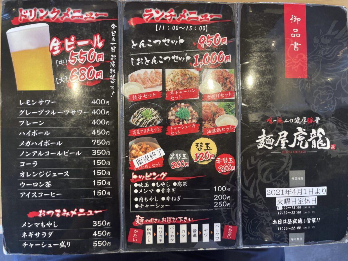 麺屋虎龍(こたつ)のランチメニュー