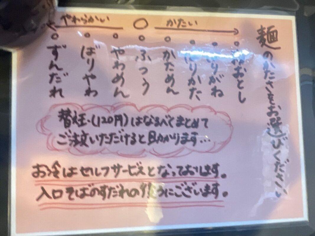 博多らーめん万々(ばんばん)の麺のかたさ