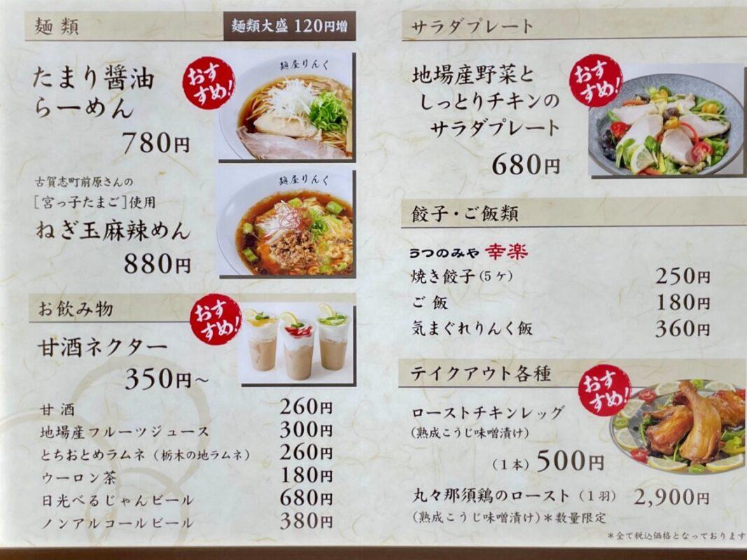 麺屋りんくのメニュー