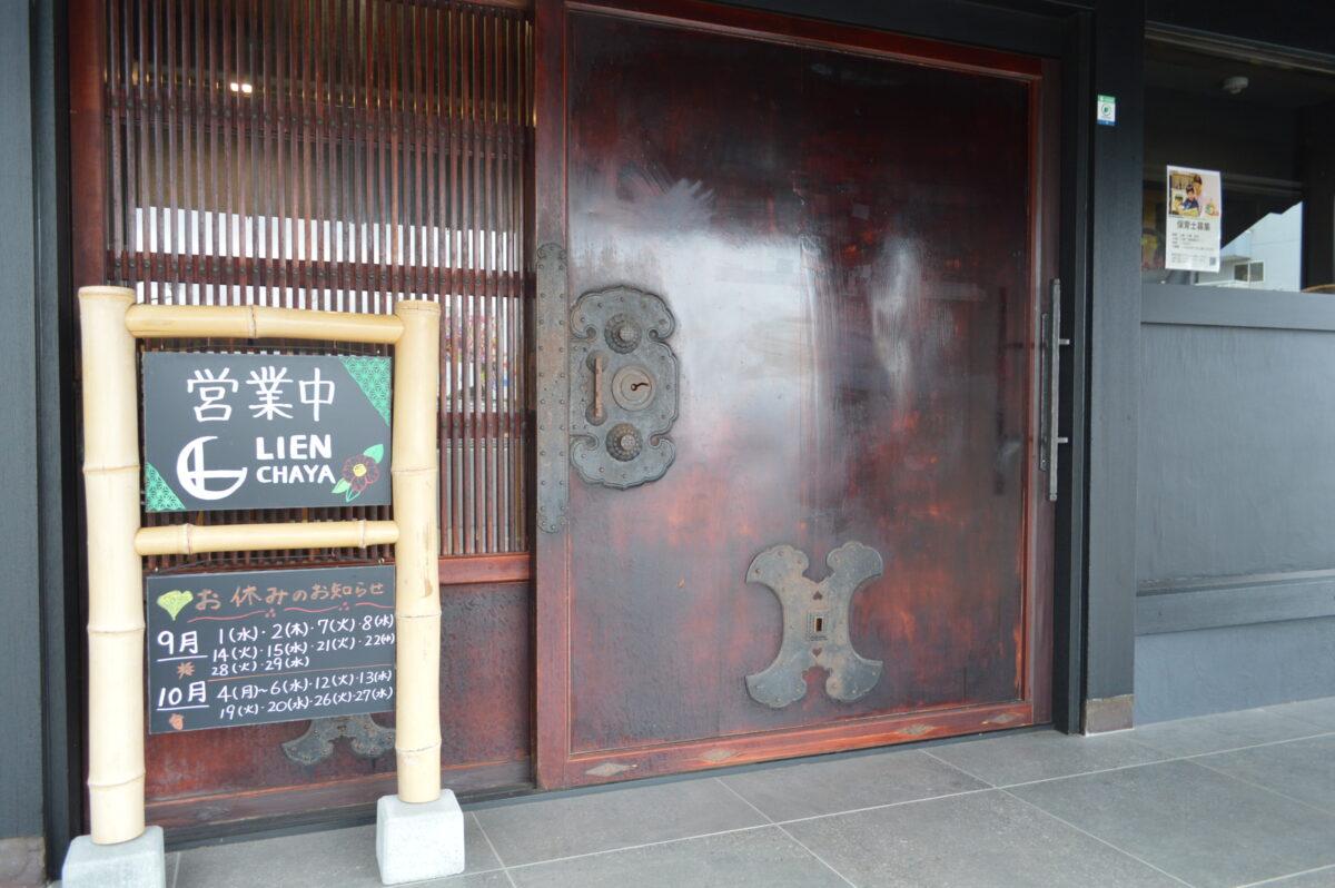 リアン茶屋の入口