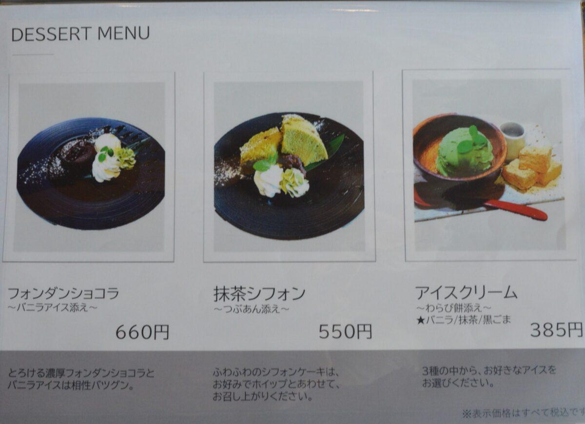 リアン茶屋のデザートメニュー