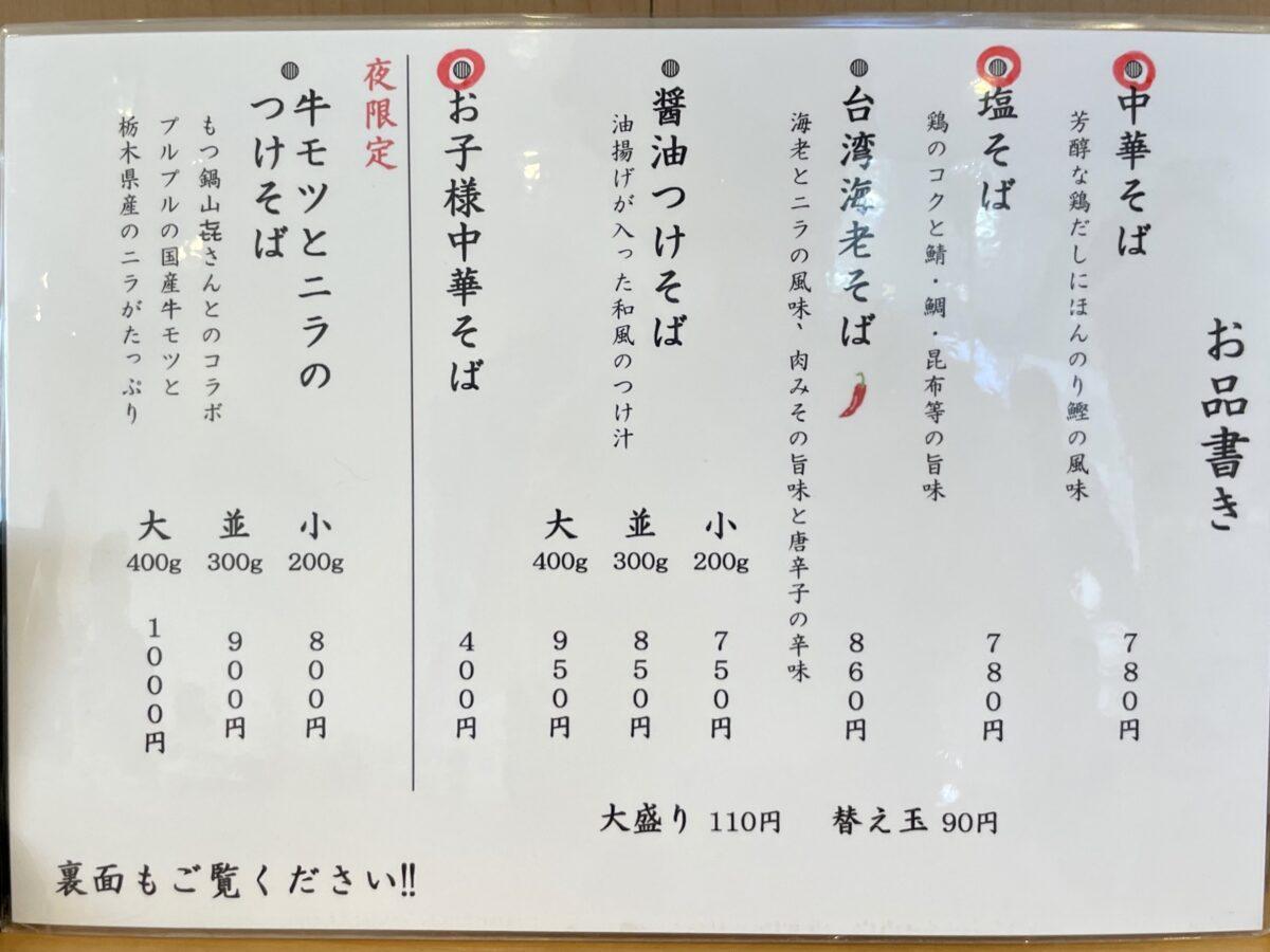 中華蕎麦しのざき江曽島店のラーメンメニュー