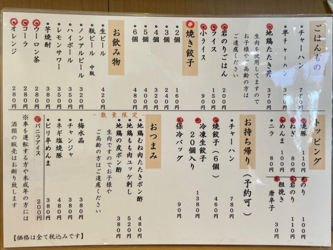中華蕎麦しのざき江曽島店のサイドメニュー