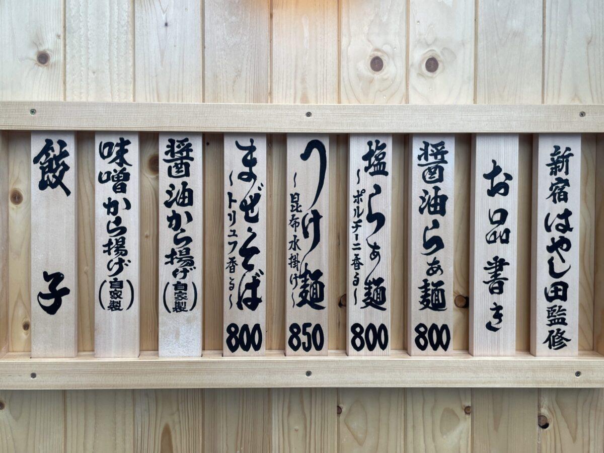 麺屋みや田のメニュー